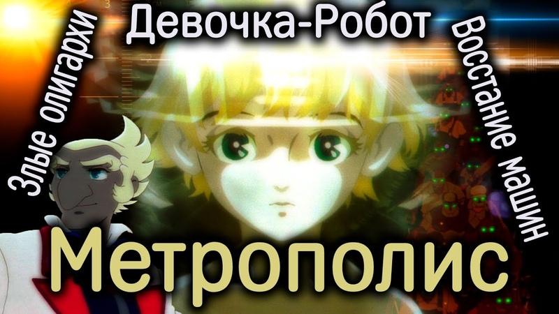 [Ретро] Метрополис / Metropolis - аниме про девочку-робота, злых олигархов и восстание машин