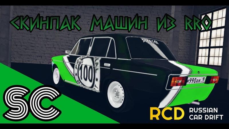 [RCD]СКИН-ПАК МАШИН ИЗ RUSSIAN RIDER ONLINE ДЛЯ RUSSIAN CAR DRIFT