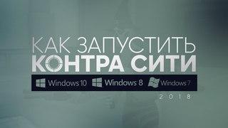 Как запустить Контра Сити 2018  Запуск Контра Сити  на разных Windows