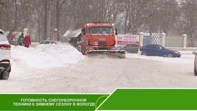 Готовность снегоуборочной техники к зимнему сезону в Вологде