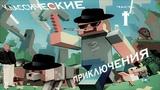 Классические приключения #1 Minecraft PE