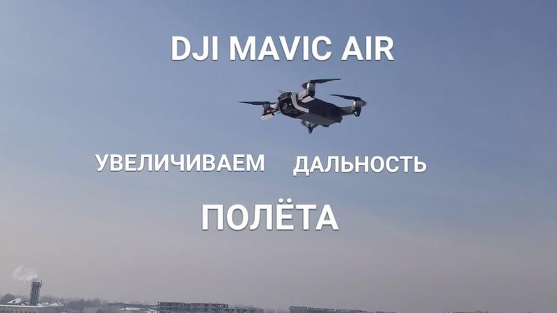 DJI MAVIC AIR. Увеличиваем дальность полёта. Смена частоты передачи на 5,8 GHz