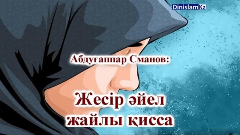 Абдуғаппар Сманов- Жесір әйел жайлы қисса.mp4