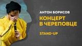 Stand-Up (Стенд-ап) Концерт в Череповце Антон Борисов