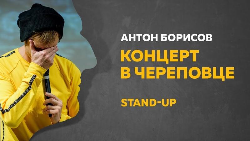 Stand Up Стенд ап Концерт в Череповце Антон Борисов