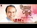 Hiramon Pakhi হীরামন পাখি Fazlur Rahman Babu Nazir Mahamud With Lyric Bangla Song 2017