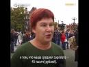 Настоящее Время - Учитель из Хабаровска о зарплате, пропаганде и пенсионной реформе