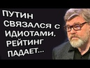Константин Ремчуков - HAPOД BOЗHEHABИДEЛ ПУTИHA! 14.01.2019