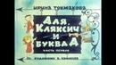 Диафильм Ирина Токмакова - Аля, Кляксич и буква А в 2 ч.