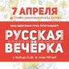 Русская Вечёрка | 7 апреля 2018 | Москва
