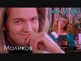 Дмитрий Маликов и Наталья Ветлицкая - Странная судьба