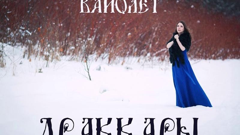Вайолет- Драккары (демо 2017)