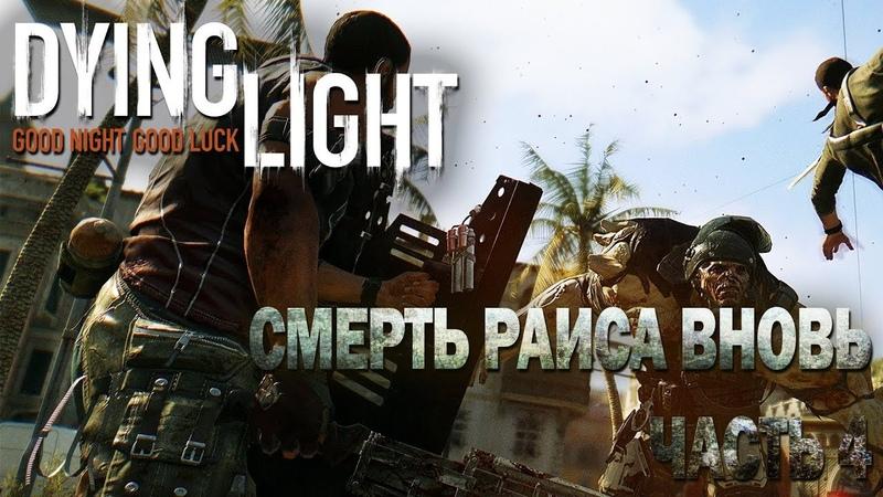 УБИВАЕМ РАИСА ВНОВЬ Dying Light Максимальная сложность Часть 4