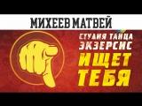 Михеев Матвей I Экзерсис ищет тебя I 2018