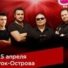 Рок-острова, 25 апреля «Максимилианс» Красноярск