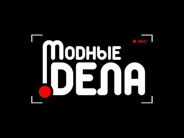Видео-журнал МоDные Dела vol.1 - ночной клуб ША концерт группы Муммий Тролль (07.02.2010)