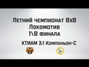 КТИАМ 3 1 Компаньон С 1 8 финала Обзор матча