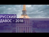 Международный экономический форум стартует в Петербурге 24 мая