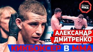 Кикбоксер в ММА - Александр Дмитренко