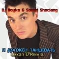DJ Boyko &amp Sound Shocking - Я должен танцевать (Lexan D Remix)