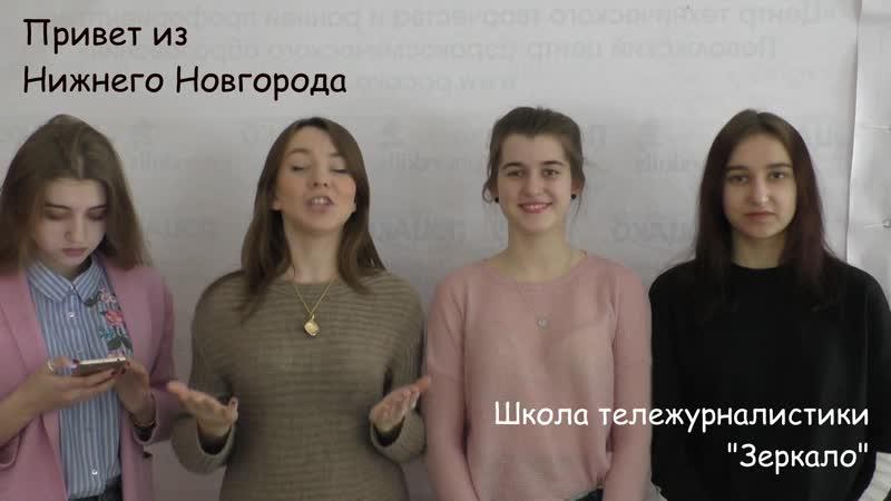 Привет из Нижнего Новгорода