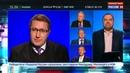 Новости на Россия 24 • Перемены в Китае эксперты обсуждают перспективы его развития и сотрудничества с Россией