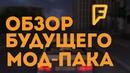ОБЗОР БУДУЩЕГО МОД-ПАКА FAVOURITE NRP CRMP