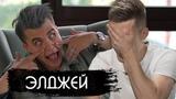 Элджей - про Федука, размер и наркотики Kitfort Show parody вДУДЬ