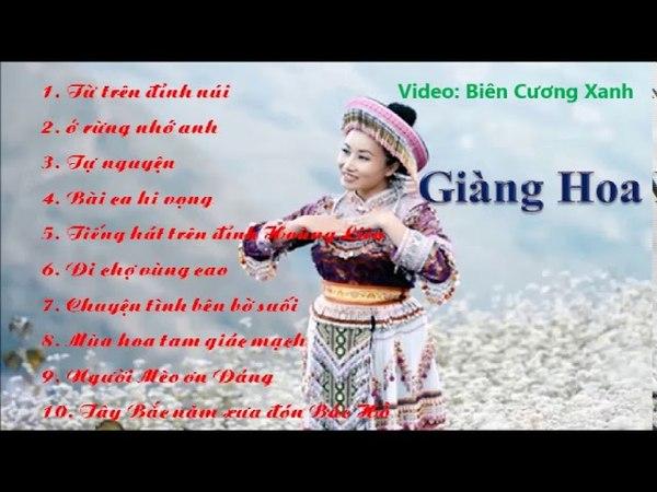 Tiếng hát Giàng Hoa - Album Từ trên đỉnh núi
