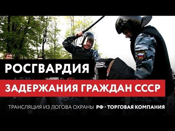 Росгвардия узнала что СССР не распался и существует до сих пор! Задержания на Митинге.