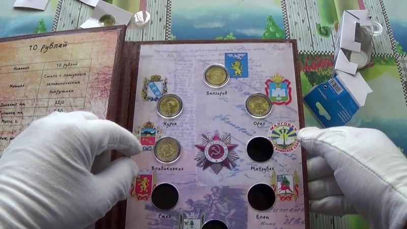 Памятные монеты Российской Федерации с латунным гальваническим покрытием 10 рублей