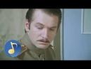 Романс Сержа - из к/ф Государственная граница, 1980-88