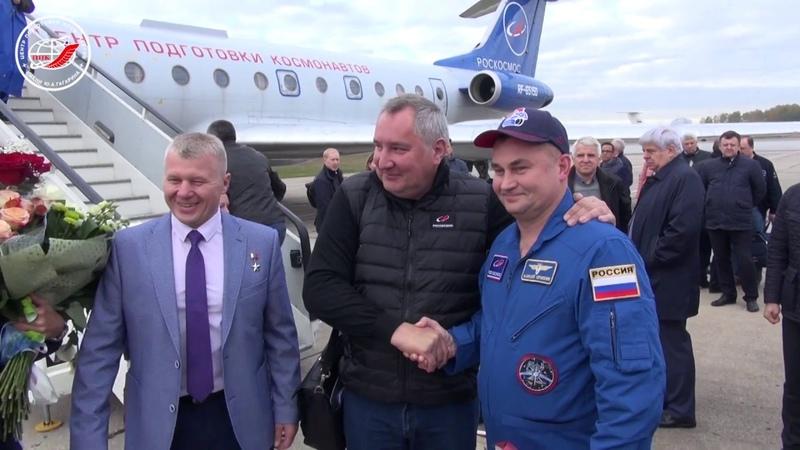 Космонавты вернулись в Звездный городок
