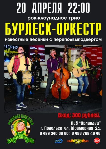 Бурлеск-Оркестр в ИРЛАНДЦЕ 200418