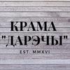 """Крама """"ДАРЭЧЫ"""""""