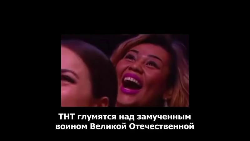 ТНТ глумятся над генералом Карбышевым, замученным фашистами Comedy Woman
