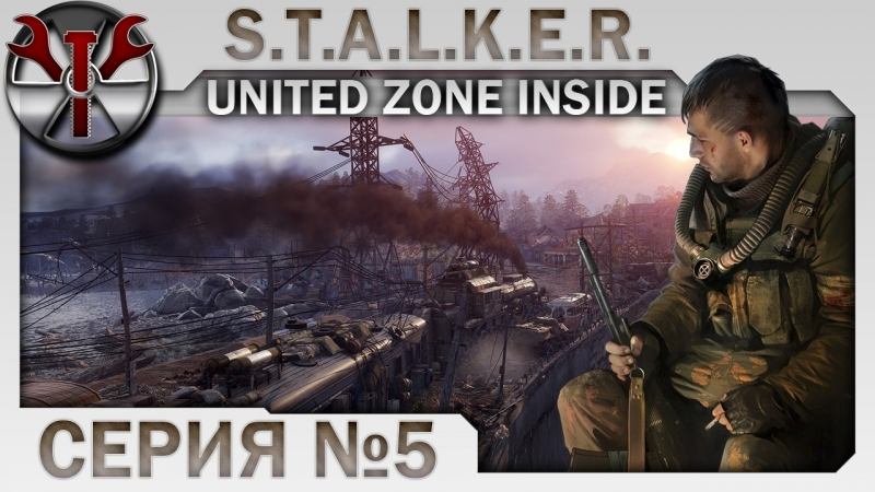 S.T.A.L.K.E.R. UZI (United Zone Inside) ч.5