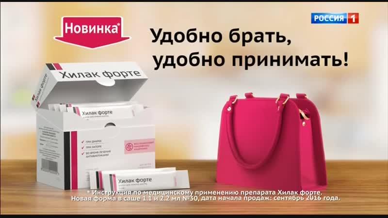 Анонсы и реклама (Россия-1,10.06.2017)