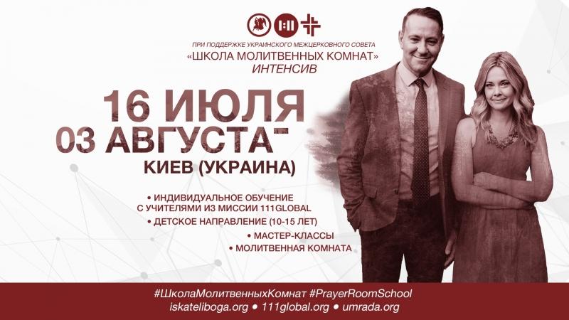 Мюррей и Дебора Хирберт приглашают на «Школу молитвенных комнат» в Киев 16 июля - 3 августа