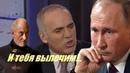 Каспаров отжигает: Владимир Путин — это, по сути, Тайвин Ланнистер - WM