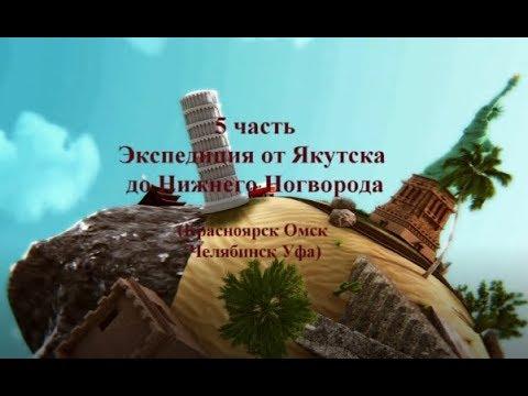 5 часть Экспедиция Красноярск Новосибирск Омск Челябинск Уфа Для глухих