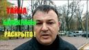 Тайна белой БАЛАКЛАВЫ раскрыта Что будет 18 11 2018 Иван Малько