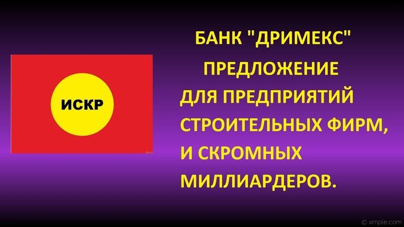 Дримекс Банк рай для предприятий