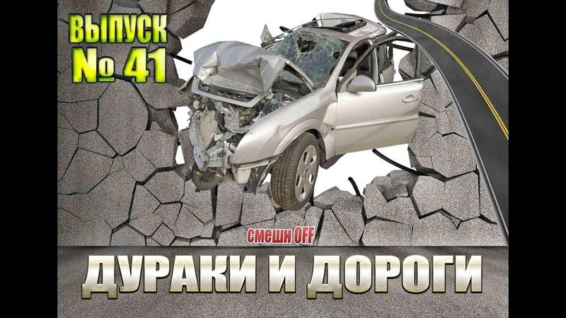 Дураки и дороги. Сборник безумных водителей 41