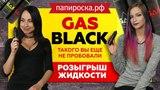 Жидкость GAS BLACK   Зашли три из трех