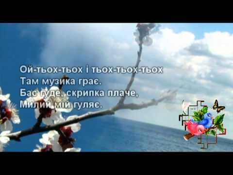 Ой у гаю, при Дунаю / Мілла Йовович / Українська пісня