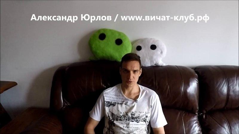 Wechat in Russia Вичат клуб рф Юрлов Александр