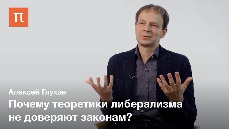 Республиканизм и либерализм Алексей Глухов