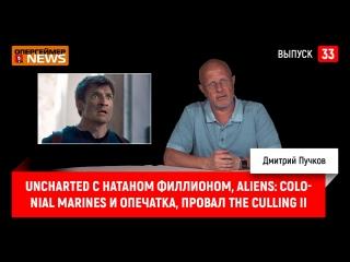 Uncharted с Натаном Филлионом, Aliens: Colonial Marines и опечатка, провал The Culling II