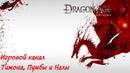 Dragon Age Origins 5 - Запретная любовь